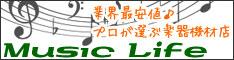 プロが選ぶ楽器機材・弦通販店