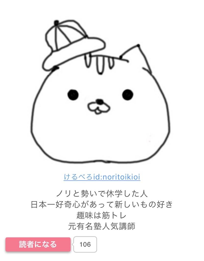 f:id:noritoikioi:20180415184011j:image