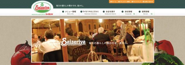 サイゼリヤは糖質制限中におすすめ外食チェーン店です