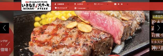 いきなり!ステーキは糖質制限中にオススメの外食チェーン店です