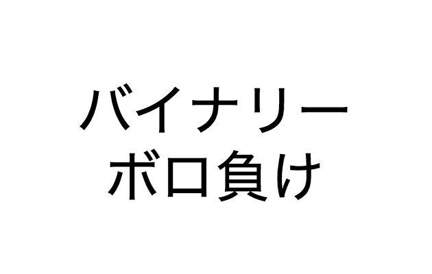 f:id:noritoikioi:20180728173632j:plain