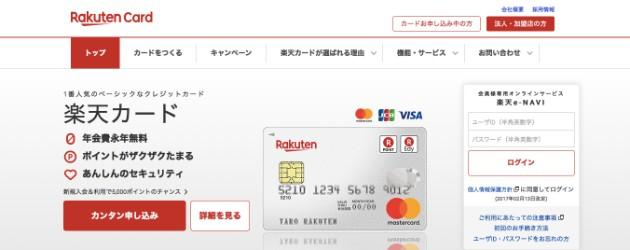 大学生にオススメのクレジットカード①楽天カードです