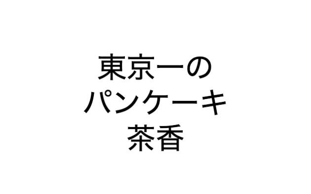 茶香という東京で1番人気のパンケーキを食べて来ました