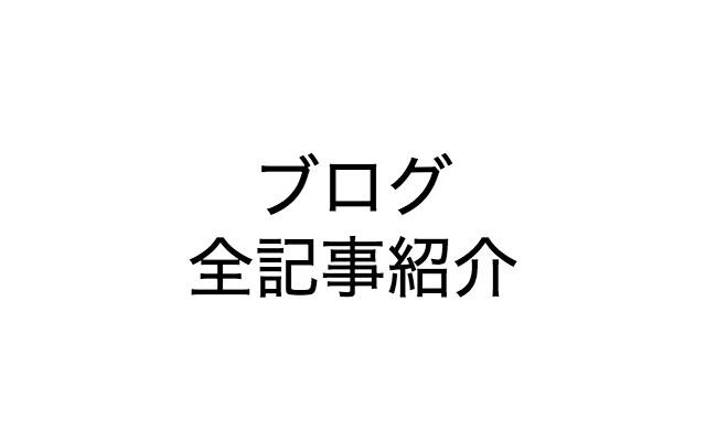 f:id:noritoikioi:20180804094911j:plain
