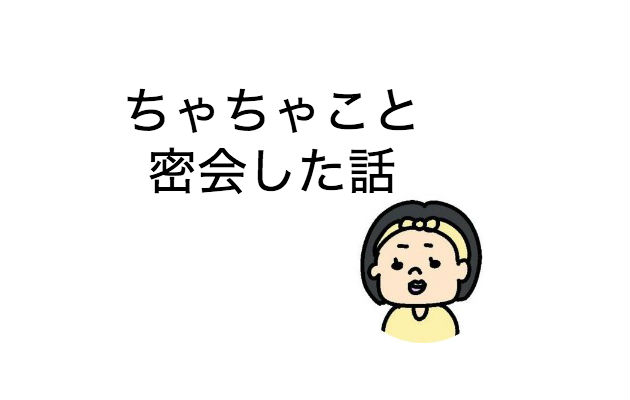 f:id:noritoikioi:20180805163901j:plain