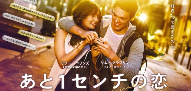 大学生にオススメの恋愛映画『あと1センチの恋』の図