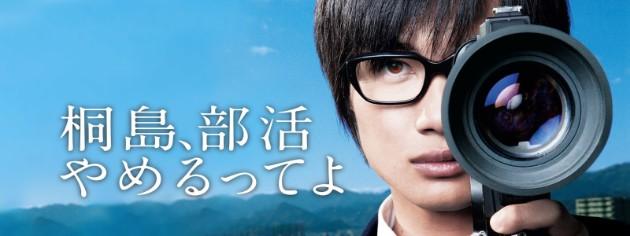 大学生にオススメの学生が主人公の映画『桐島、部活やめるってよ』の図