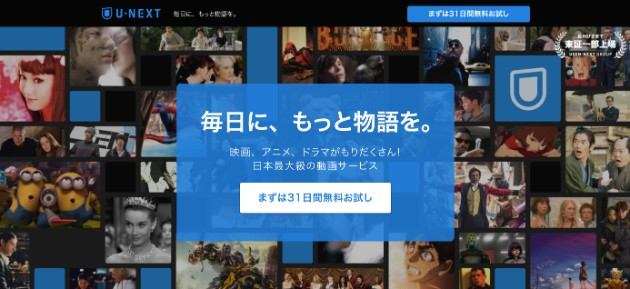 オススメの映画見放題サービス『U-NEXT』の図