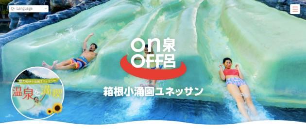 ユネッサンは箱根湯本周辺の子供が喜ぶスポットです
