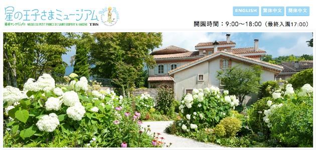 星の王子様ミュージアムは箱根湯本周辺の子供が喜ぶスポット