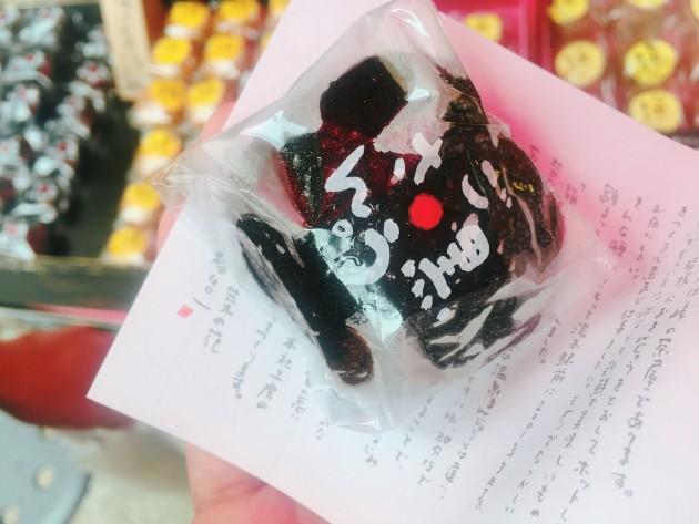 箱根湯本のオススメ食べ歩きグルメの黒まんじゅう