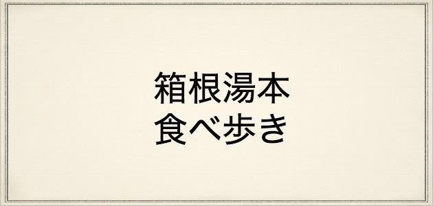 箱根湯本での食べ歩きスポットをご紹介します