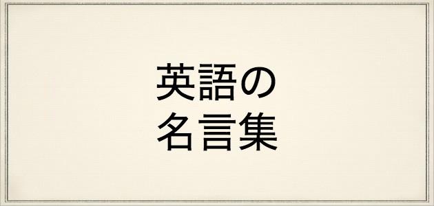 受験生にオススメの英語の名言の画像