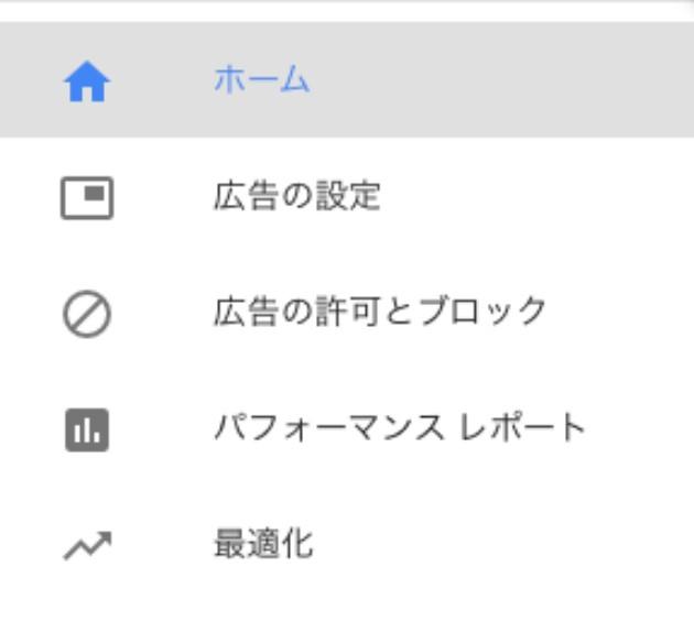 GoogleAdSenseの最適化をクリック