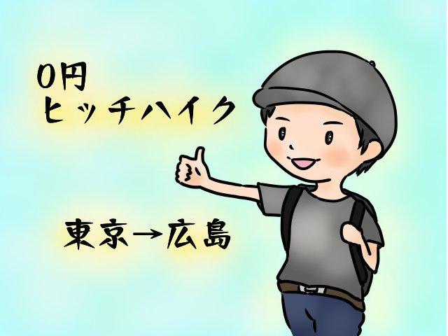0円ヒッチハイクの画像