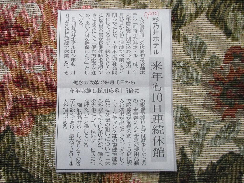 f:id:noritomi294:20181217171321j:plain