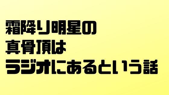 shimofuri_myojo_radio