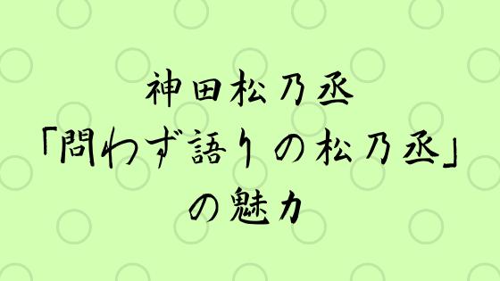 kanda_matsunojo_radio