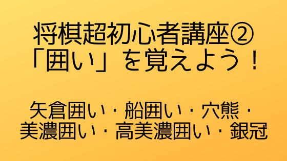 shogi_for_beginner_part2kakoi