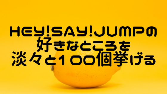 Hey!_Say!_JUMP_favorite_100