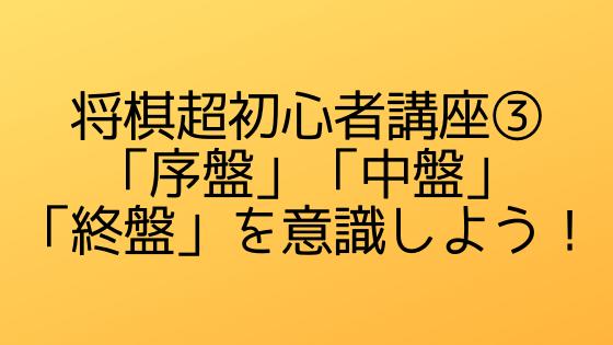 shogi_for_beginner_part3