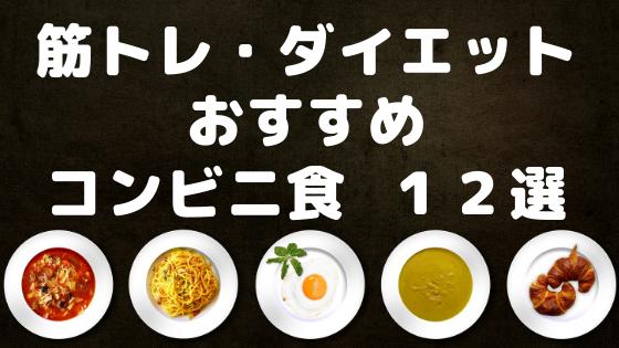 osusume_convenience_food
