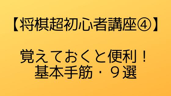 shogi_for_beginners_part4