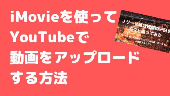 youtube_imovie