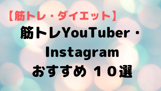 youtuber_instagram_for_training