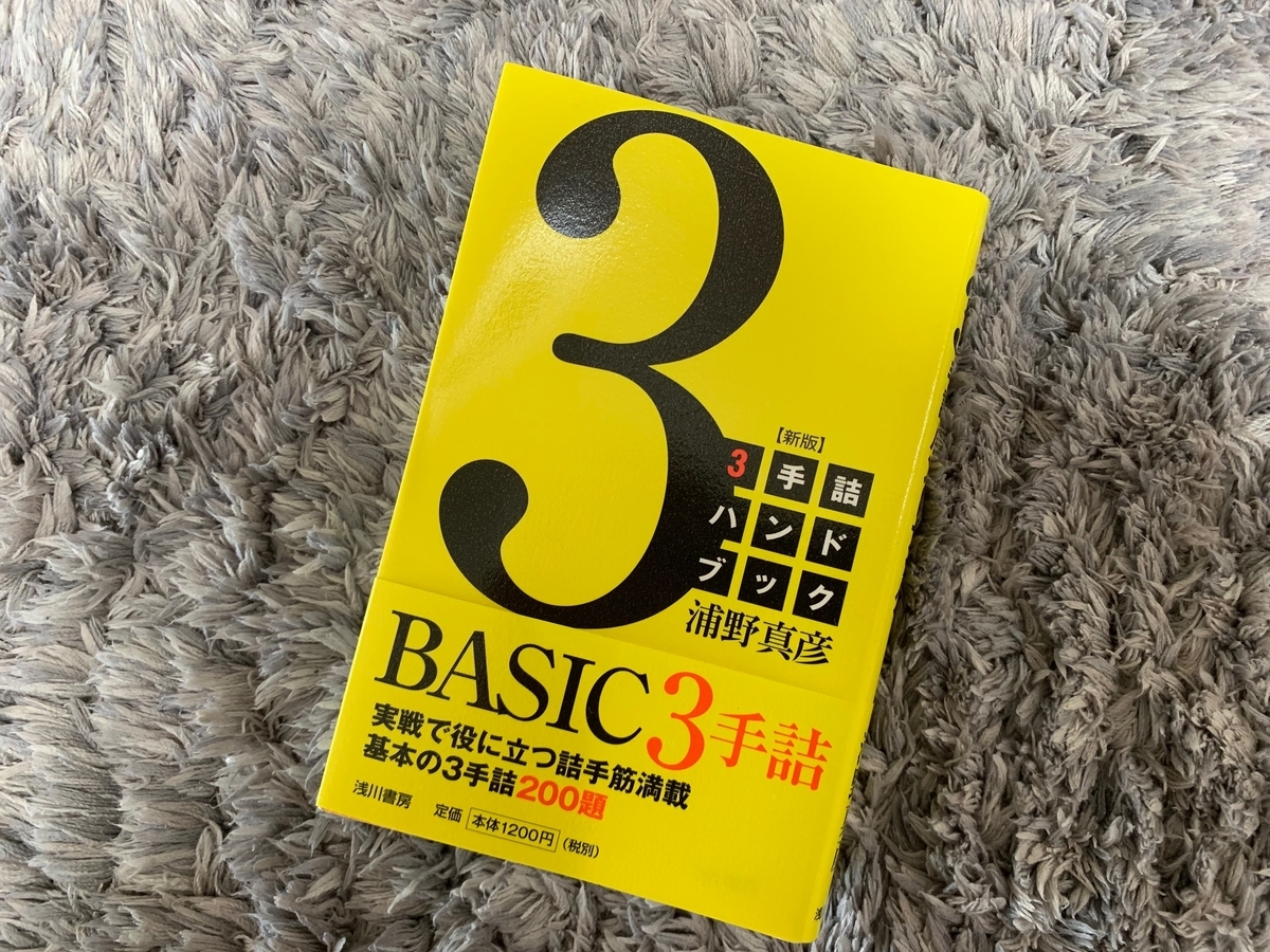 shogi_hand_book