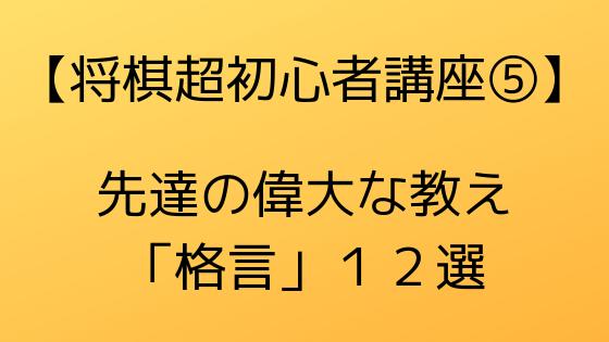 shogi_for_beginner_part5