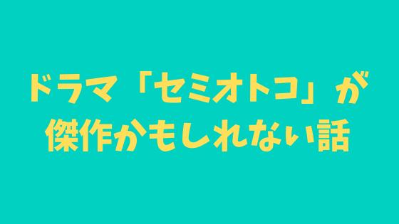 semiotoko_drama