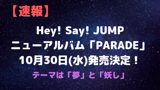 parade_hey_say_jump_on_sale