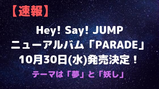 parade_hey_say_jump_on_sale
