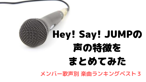 hey_say_jump_voice