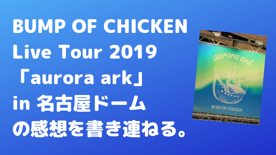 bump_of_chicken_aurora_ark