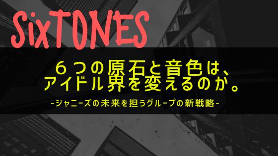 sixtones_youtube_instagram