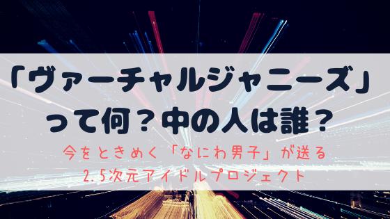 virtual_johnnys_project
