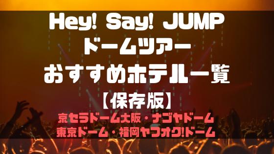 hey_say_jump_hotel