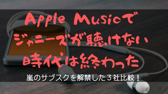 Apple Music ジャニーズ