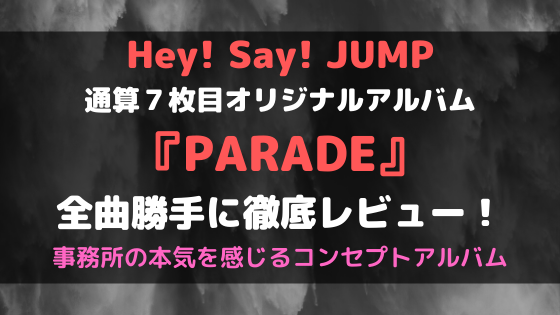 Hey! Say! JUMP PARADEレビュー