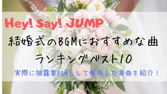 Hey! Say! JUMP】結婚式のBGMにおすすめな曲ランキングベスト