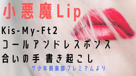 小悪魔Lip/Kis-My-Ft2(キスマイ)コールアンドレスポンス・合いの手書き起こし