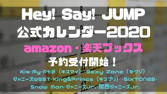 Hey! Say! JUMP公式カレンダー2020