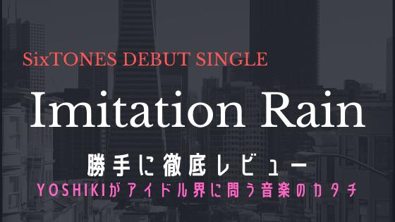 SixTONESデビュー曲「Imitation Rain」