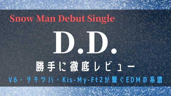 Snow Manデビューシングル「D.D.」勝手に徹底レビュー
