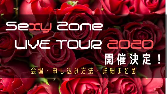 SexyZone(セクゾ)コンサートツアー2020開催決定!