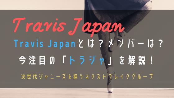 【トラジャ】Travis Japanとは?メンバーは?今注目の「トラジャ」を解説