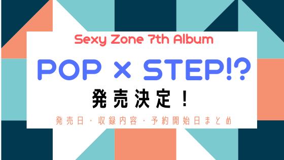 Sexy Zone(セクゾ)7thアルバム「POP×STEP!?(ポップステップ)」発売決定!