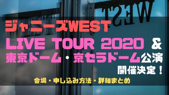 【ジャニーズWEST】コンサートツアー2020+東京ドーム・京セラドーム大阪Wドームライブ開催決定!